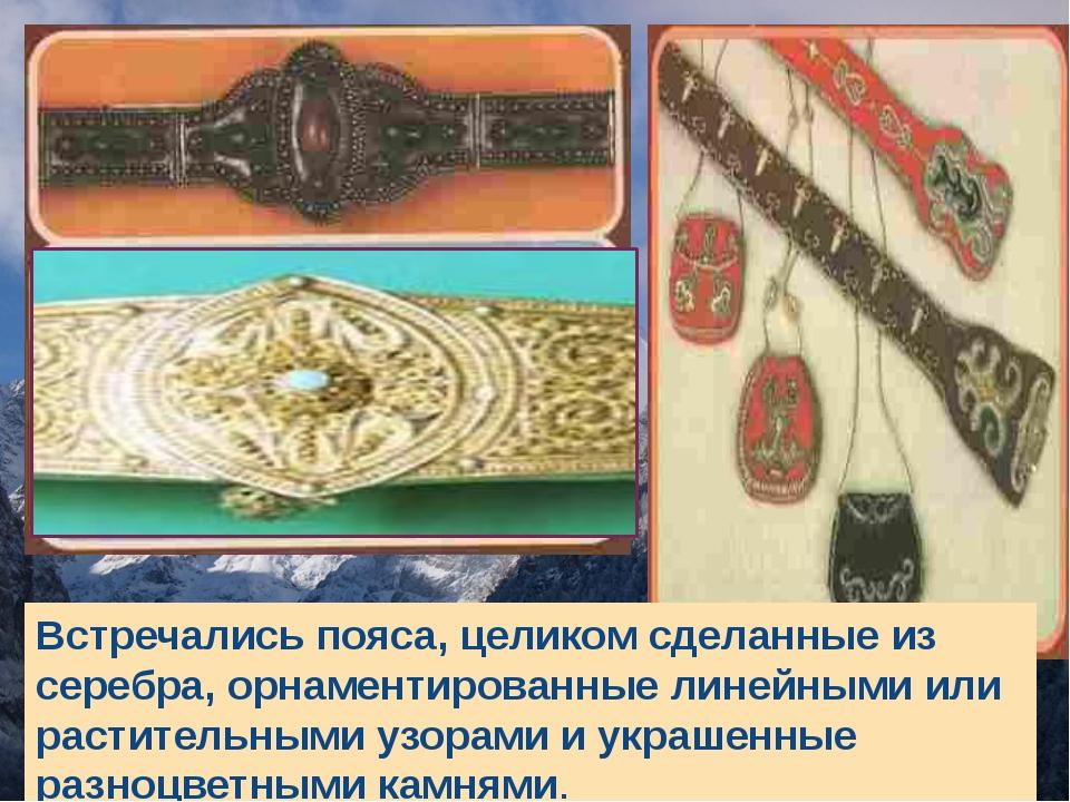 Встречались пояса, целиком сделанные из серебра, орнаментированные линейными...
