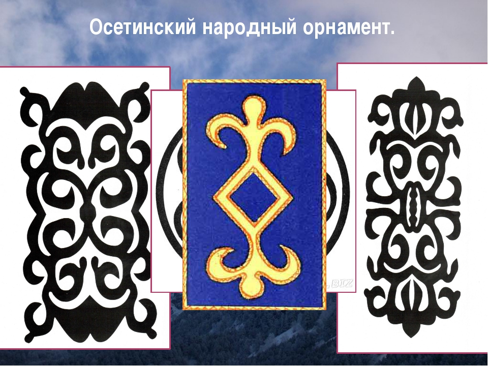Осетинский народный орнамент.