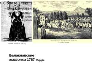 Балаклавские амазонки 1787 года.