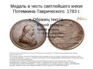 Медаль в честь светлейшего князя Потемкина-Таврического. 1783 г.
