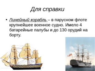 Для справки Линейный корабль – в парусном флоте крупнейшее военное судно. Име