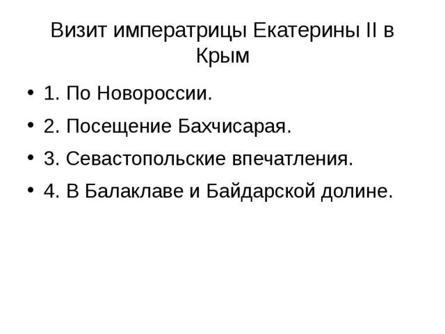 Визит императрицы Екатерины II в Крым 1. По Новороссии. 2. Посещение Бахчисар...