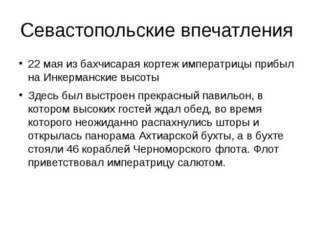 Севастопольские впечатления 22 мая из бахчисарая кортеж императрицы прибыл на...