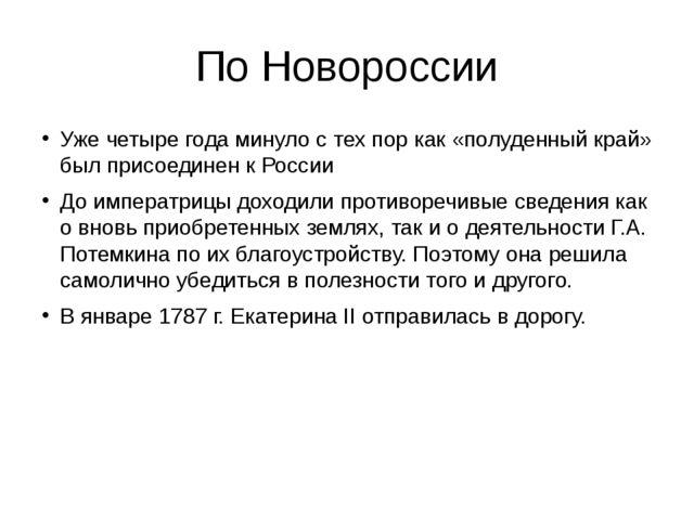 По Новороссии Уже четыре года минуло с тех пор как «полуденный край» был прис...