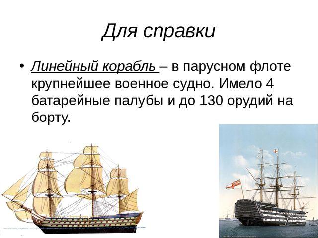 Для справки Линейный корабль – в парусном флоте крупнейшее военное судно. Име...
