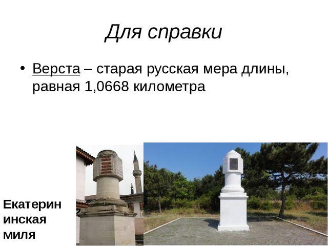 Для справки Верста – старая русская мера длины, равная 1,0668 километра Екате...