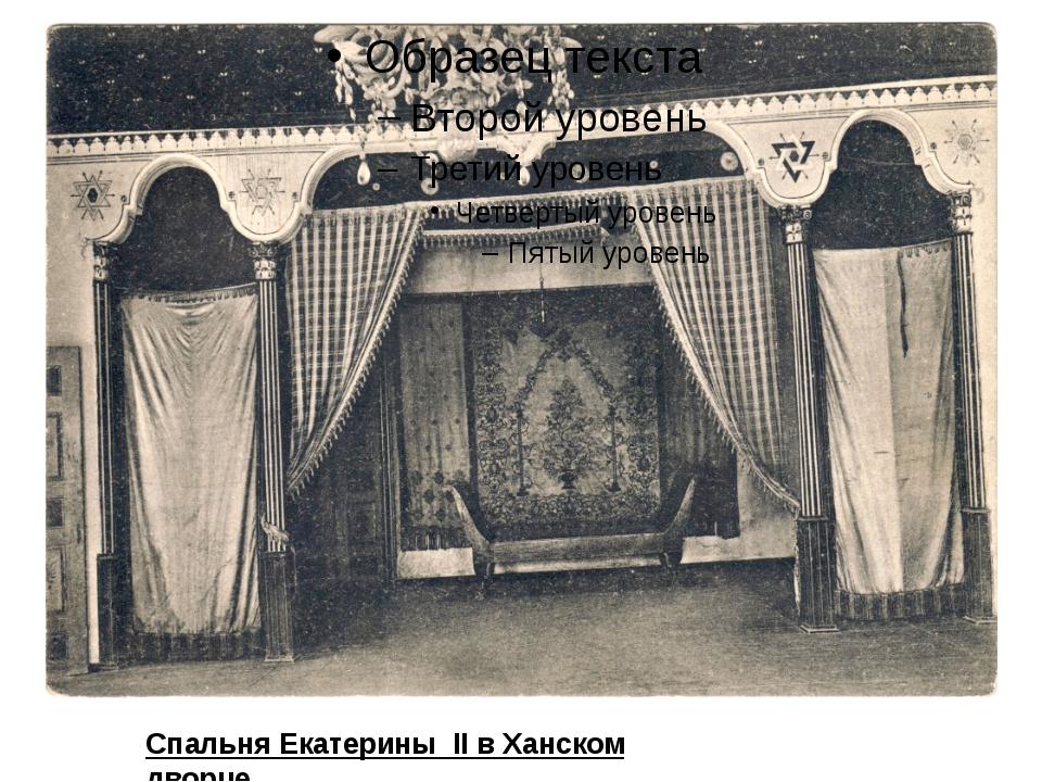 Спальня Екатерины II в Ханском дворце