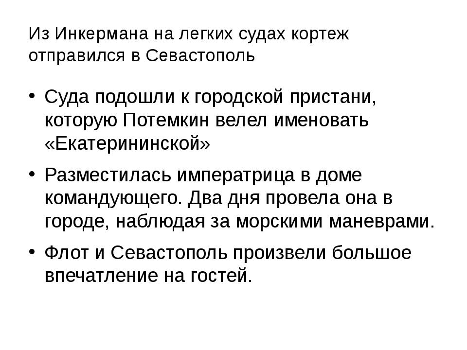 Из Инкермана на легких судах кортеж отправился в Севастополь Суда подошли к г...