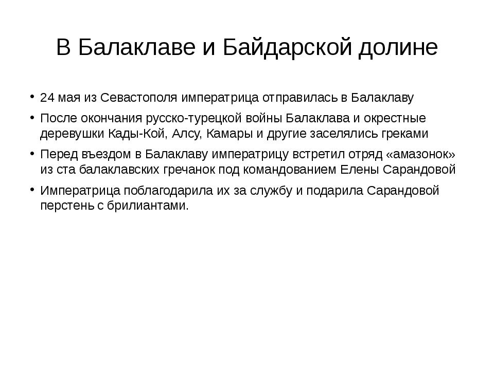 В Балаклаве и Байдарской долине 24 мая из Севастополя императрица отправилась...