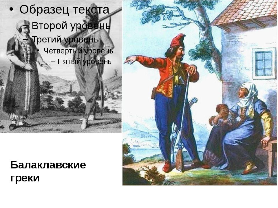 Балаклавские греки