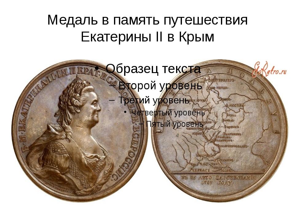 Медаль в память путешествия Екатерины II в Крым
