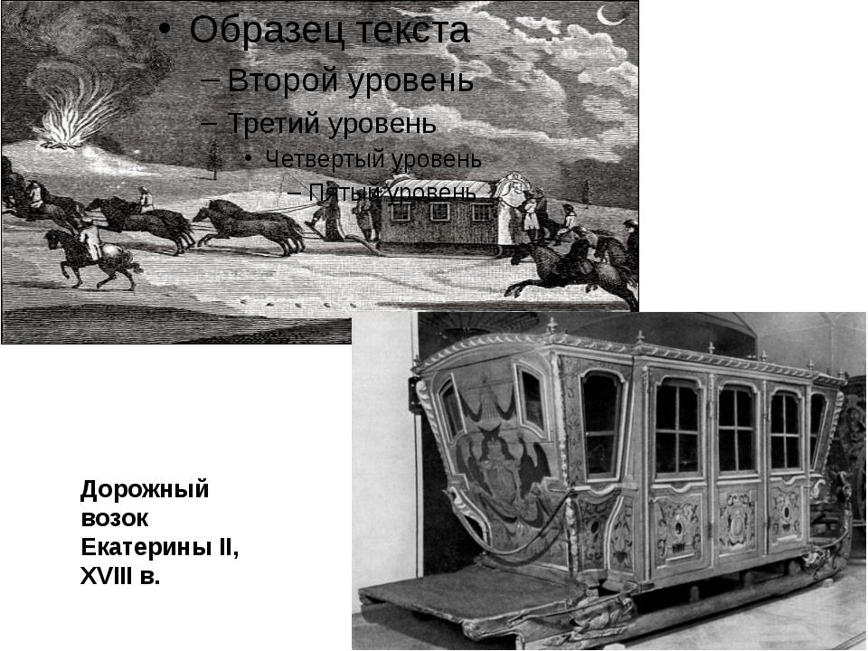 Дорожный возок Екатерины II, XVIII в.
