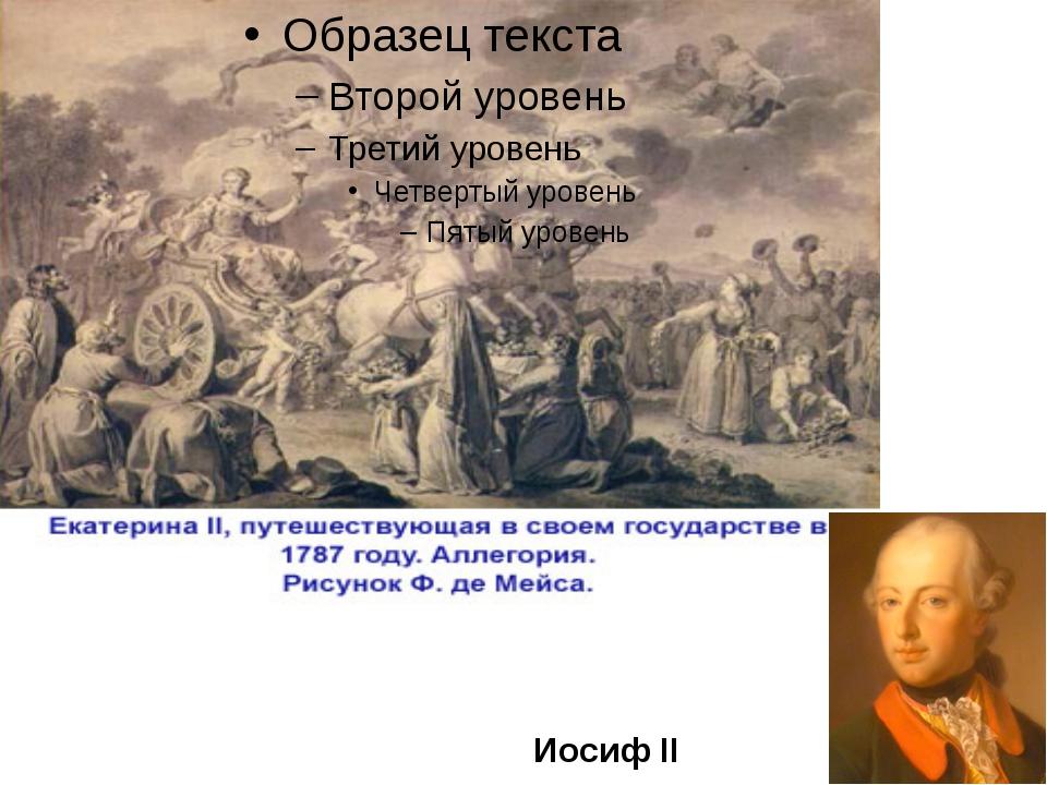 Иосиф II