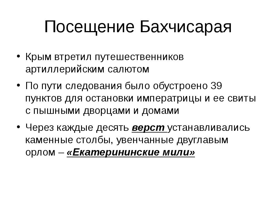 Посещение Бахчисарая Крым втретил путешественников артиллерийским салютом По...
