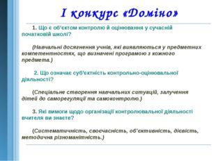 І конкурс «Доміно»  Що є об'єктом контролю й оцінювання у сучасній початкові