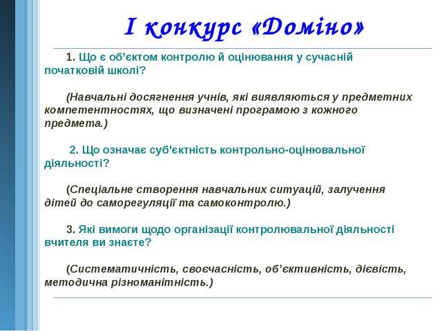 І конкурс «Доміно»  Що є об'єктом контролю й оцінювання у сучасній початкові...