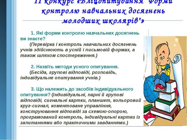 """II конкурс «Бліцопитування """"Форми контролю навчальних досягнень молодших школ..."""