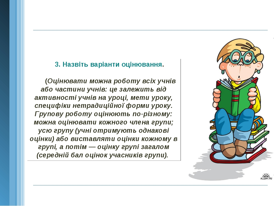 3. Назвіть варіанти оцінювання. (Оцінювати можна роботу всіх учнів або частин...
