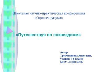 Школьная научно-практическая конференция «Одиссея разума» «Путешествуя по соз