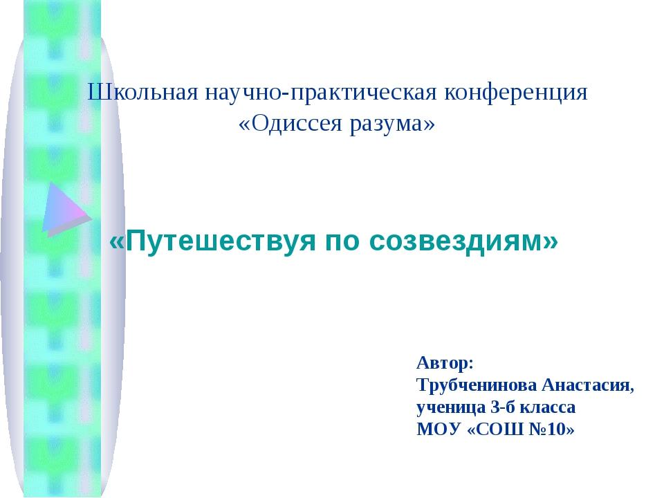 Школьная научно-практическая конференция «Одиссея разума» «Путешествуя по соз...