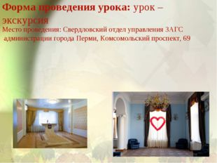 Форма проведения урока:урок – экскурсия Место проведения: Свердловский отдел
