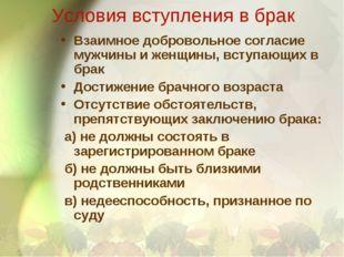 Условия вступления в брак Взаимное добровольное согласие мужчины и женщины, в