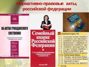 Нормативно-правовые акты, российской федерации