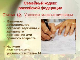 Семейный кодекс российской федерации Взаимное, добровольное согласие мужчины