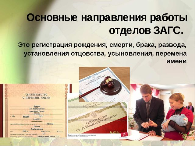 Основные направления работы отделов ЗАГС. Это регистрация рождения, смерти,...
