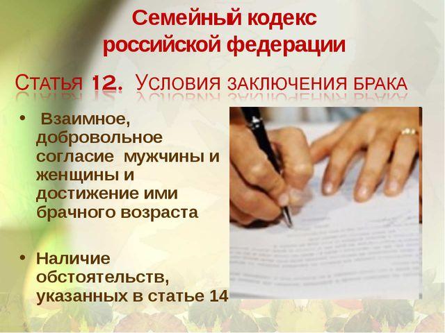 Семейный кодекс российской федерации Взаимное, добровольное согласие мужчины...