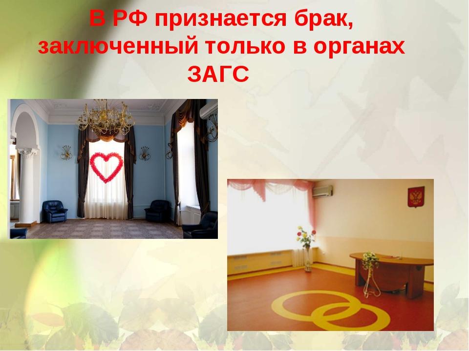 В РФ признается брак, заключенный только в органах ЗАГС
