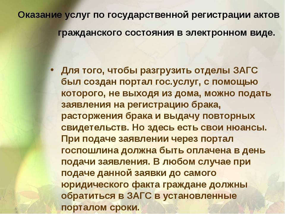 Оказание услуг по государственной регистрации актов гражданского состояния в...