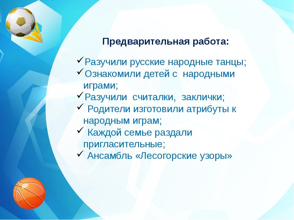 Предварительная работа: Разучили русские народные танцы; Ознакомили детей с н...