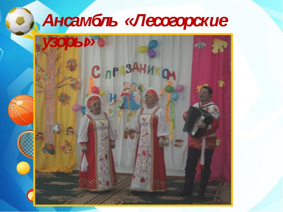 Ансамбль «Лесогорские узоры»