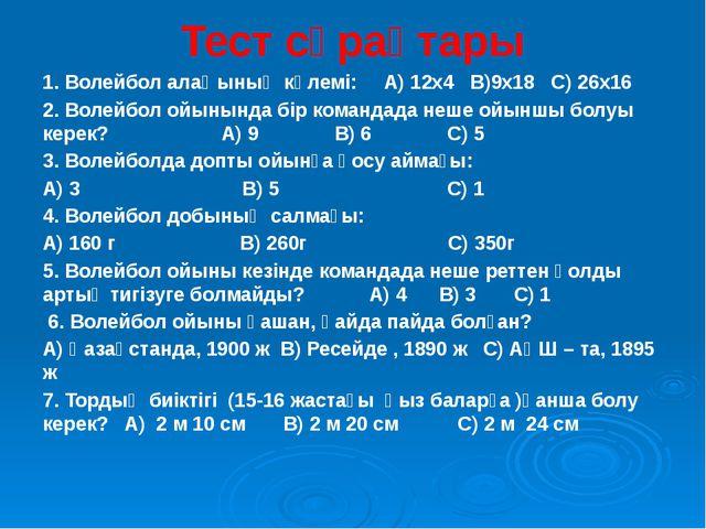Тест сұрақтары 1. Волейбол алаңының көлемі: А) 12х4В)9х18 С) 26х16 2. Во...