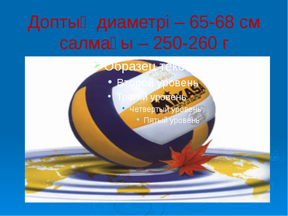 Доптың диаметрі – 65-68 см салмағы – 250-260 г