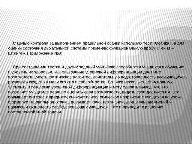 С целью контроля за выполнением правильной осанки использую тест «Осанка»,...