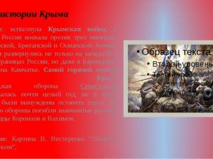 Из истории Крыма В 1853г. вспыхнула Крымская война, в которой Россия воевала