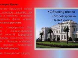 Из истории Крыма В результате Крымской войны Россия потеряла влияние на Балка