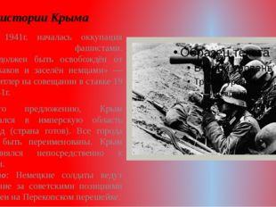 Из истории Крыма Осенью 1941г. началась оккупация Крыма фашистами. «Крым долж