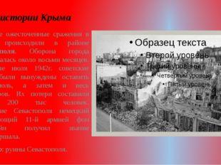Из истории Крыма Наиболее ожесточенные сражения в Крыму происходили в районе