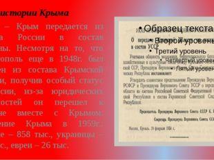 Из истории Крыма 1954г. – Крым передается из состава России в состав Украины.