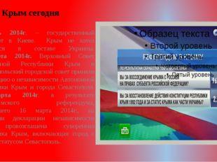 Крым сегодня Февраль 2014г. – государственный переворот в Киеве. Крым не хоте