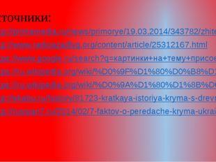 Источники: http://primamedia.ru/news/primorye/19.03.2014/343782/zhiteli-artem