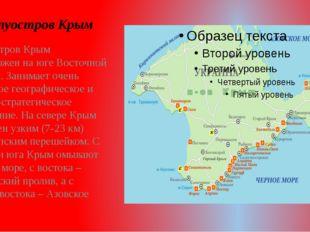 Полуостров Крым Полуостров Крым расположен на юге Восточной Европы. Занимает
