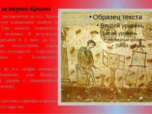 Из истории Крыма В первом тысячелетии до н.э. Крым был населен племенами скиф