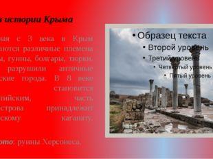 Из истории Крыма Начиная с 3 века в Крым вторгаются различные племена – готы,