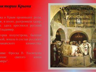 Из истории Крыма С 9 века в Крым проникают русы, которые, в итоге, разгромили