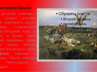 Из истории Крыма Конец русскому влиянию в Крыму кладут половцы, которые появл