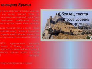 Из истории Крыма В 13 веке в Крым вторгаются татаро-монголы, сделавшие его ча